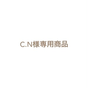 C.N様専用商品