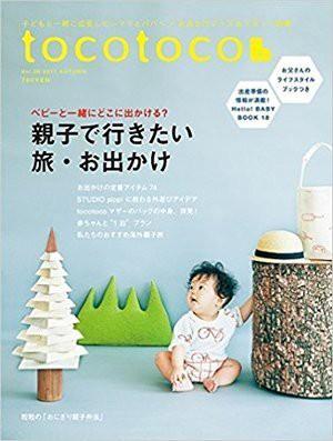 tocotoco vol.39「親子で行きたい  旅・お出かけ」