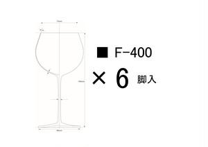 ■ F-400 6脚セット