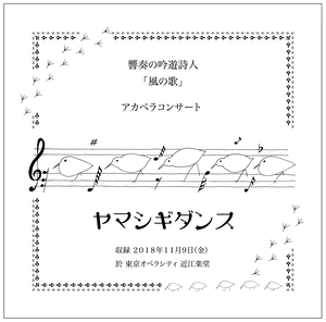 【2019/4/12 新発売】 響奏の吟遊詩人「風の歌」アカペラコンサートCD「ヤマシギダンス」