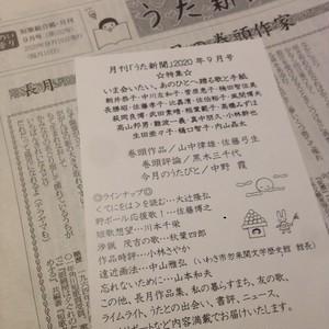 うた新聞2020/9
