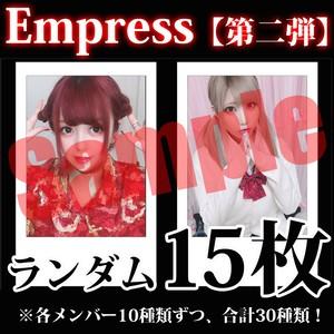 【チェキ・ランダム15枚】Empress【第二弾】