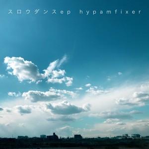 スロウダンスep-hypamfixer(ダウンロード版)