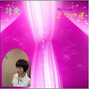 【CD】「2つの道」
