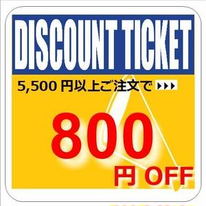 【期間限定】800円OFFクーポン券