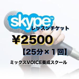 Skypeボーカルレッスン【25分×1回】
