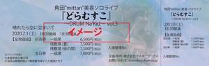 """角田""""mittan""""美喜ソロライブ『どらむすこ』~DRUM Na'Kid~vol.3 ライブチケット【桟敷席】"""