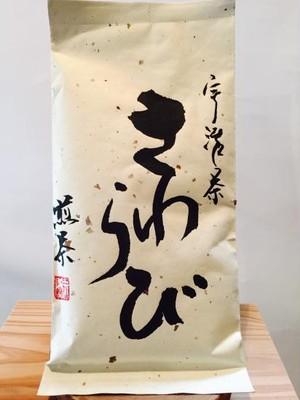 煎茶 さわらび 【Sawarabi】 80g