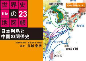 <PDF版>日本列島と中国の関係史【タブレットで読む 世界史の地図帳 file23】[BKD0123]