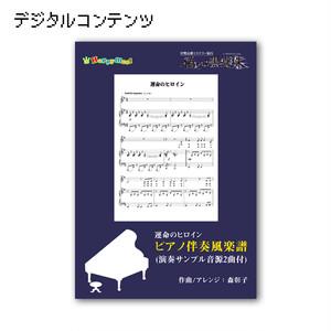 ミステリー案内シリーズテーマソング「運命のヒロイン」伴奏用楽譜&音源x2