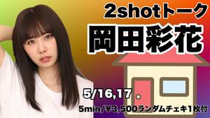 5月16日17日開催 岡田彩花2ショットトークチケット