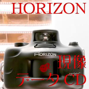 [現像+データ]:カラーネガ135mmフィルム【ホライゾン Horizon Perfekt/Kompakt】(カテゴリ:写真 プリント 焼き付け ロモグラフィー Lomography)