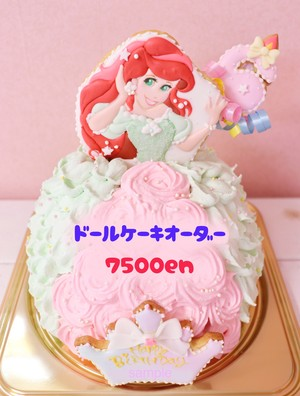 【10月1日〜10月31日分】アイシングクッキードールケーキ