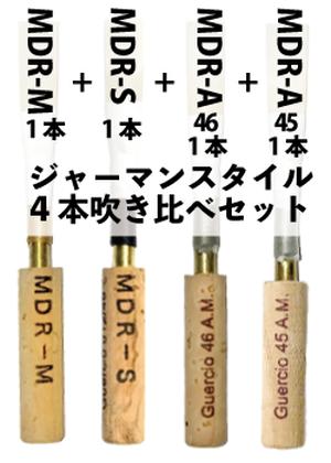 ジャーマンスタイル全種吹き比べセット(スタンダード&AM45&AM46&メーニッヒ各1本)