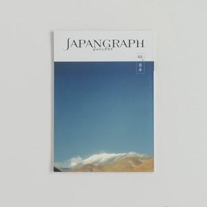 Japangraph(ジャパングラフ)2号 岩手