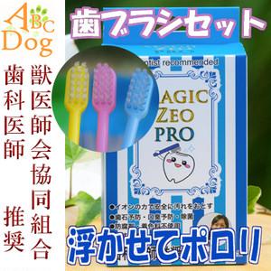 マジックゼオ・プロ + 歯ブラシセット