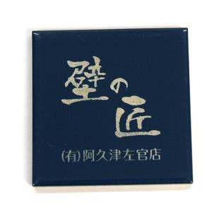 オリジナルタイル 100角(96×96mm)青