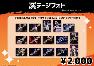 『THE STAGE ラッキードッグ1』再演ステージフォトセット