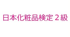 2021年7月11日(日)/8月8日(日)日本化粧品検定2級試験付き講座