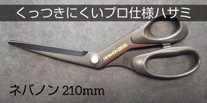 非粘着機能ハサミ ネバノン210mm DSN-210 くっつかないハサミ