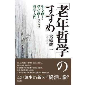 「老年哲学」のすすめ:生き直し・学び直しのための哲学入門