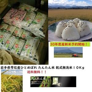 【定期便】岩手県雫石産ひとめぼれ たんたん米 乾式無洗米 10Kg/袋【送料無料】