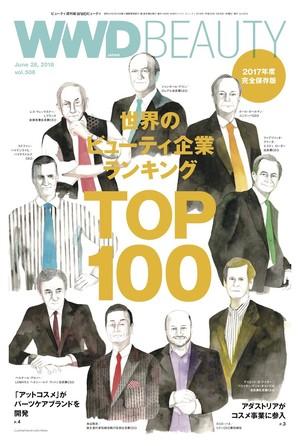 2017年度完全保存版 世界のビューティ企業ランキングTOP100|WWD BEAUTY Vol.506