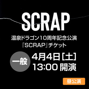「SCRAP」4月4日[土]13時開演