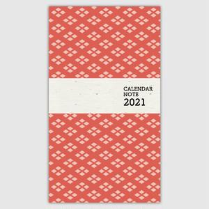 2021年カレンダーノート【ひし】100冊
