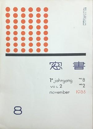 書窓 2巻2号  Shoso, Vol. 2, No. 2