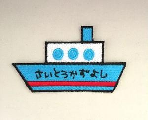 ふね■船■ボート
