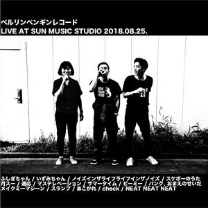 【ベルリンペンギンレコード】LIVE AT SUN MUSIC STUDIO