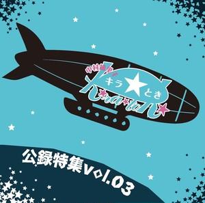 キラとき☆公録CD vol.3