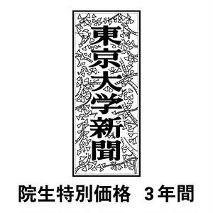 東京大学新聞 定期購読3年(東大生限定)