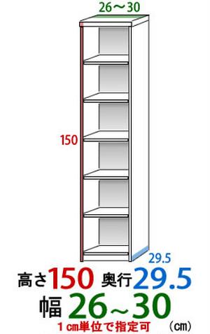 オーダーすき間収納幅26cm-30cm高さ150cm奥行き29.5cm