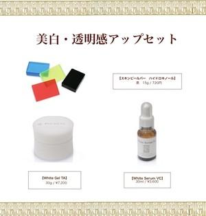 【美白・透明感アップケアセット(White Serum VC・White Gel TA・スキンピールバー黒)】