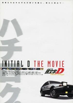 頭文字〈イニシャル〉D Third Stage(1)