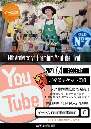 14th Anniversary Puremium Live ご祝儀チケット(アーカイブURL)