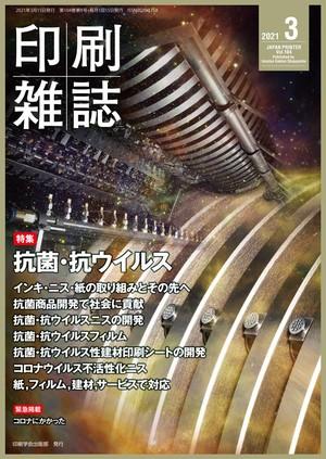 『印刷雑誌』2021年3月号(2021年2月19日発行)
