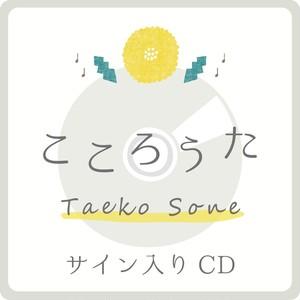 こころうた【サイン入CD】