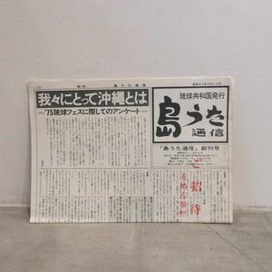 島うた通信・創刊号