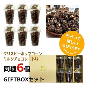 クリスピーポップコーン 【チョコキャラメル】 6個セット
