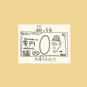 無料の音楽/谷澤ウッドストック(CD)