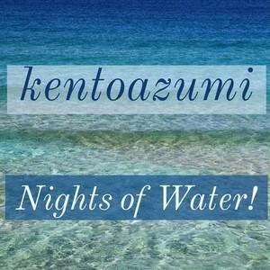 kentoazumi 40th 配信限定シングル Nights of Water!(WAV/Hi-Res)