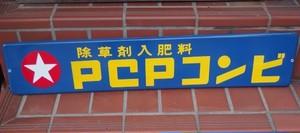 ホーロー看板 片面 PCPコンビ