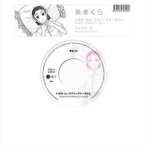 泉まくら『いのち FEAT.ラブリーサマーちゃん TOSHIKI HAYASHI(%C) REMIX / エンドロール MAESHIMA SOSHI REMIX』