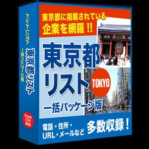 東京都企業リスト[2015年7月更新 全国版] 一括パッケージ