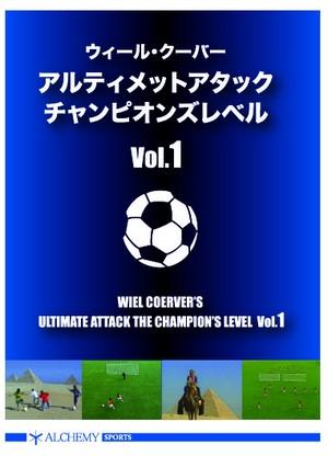 【クリアランスSALE!!!】ウィール・クーバー アルティメットアタック チャンピオンズレベル Vol.1