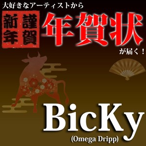 【年賀状】BicKy (Omega Dripp)