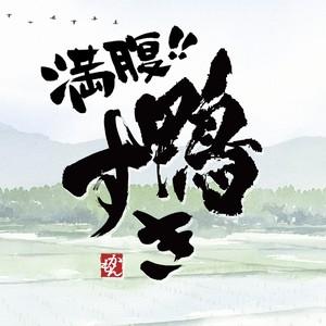 【お得!】満腹鴨すきセット 専門店の味 鴨肉800gの大盛!!(鴨つみれ付き)